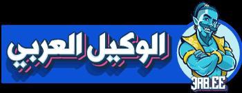 الوكيل العربي